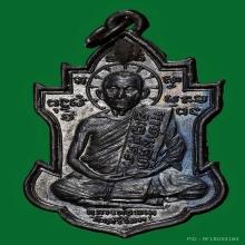 เหรียญรุ่นแรก หลวงพ่อนารถ วัดศรีโลหะฯ จ.กาญจนบุรี พ.ศ.2503