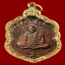 เหรียญ 8 รอบ หลวงปู่ทิม อิสริโก วัดละหารไร่ เนื้อทองแดง