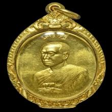 เหรียญเนื้อทองคำเศรษฐี เลข 25