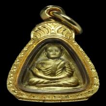 เหรียญจอบเล็ก หลวงพ่อเงิน วัดบางคลาน ปี 15 พร้อมตลับทอง