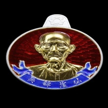 เหรียญเซียนแปะโรงสี โง้วกิมโคย เนื้อเงินลงยาหน้ากาก ทองคำ