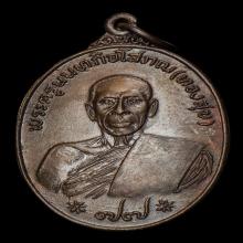 เหรียญอายุครบ77ปี หลวงพ่อทองสุข วัดสะพานสูง ปี2522