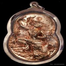 เหรียญหนุมานอารยสถาปัตย์ เนื้อนาก พิมพ์ใหญ่ หมายเลข 1045