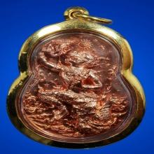 เหรียญหนุมานอารยสถาปัตย์ เนื้อนาก พิมพ์เล็ก หมายเลข 1538