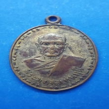 เหรียญหลวงพ่อสด รุ่น 1 ปี 2500 เนื้อทองแดงกะไหล่ทองนิยม