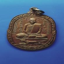 เหรียญหลวงพ่อสุดเสือเผ่นปี2517พิมพซี