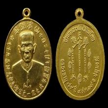 เหรียญรุ่นแรก เซียนแปะโรงสี กะไหล่ทอง(ดารา)
