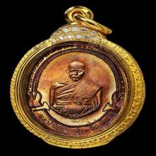 หลวงพ่อพาน สุขกาโม เหรียญรุ่นแรก