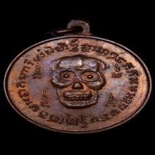 เหรียญพรายกระซิบ วัดดอนยานนาวา
