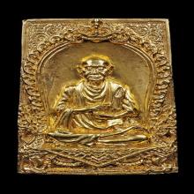เหรียญสมเด็จโต เนื้อทองคำ เบอร์ 5