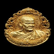 เหรียญฉลุทองคำ หลวงปู่ขาว ปี 2520