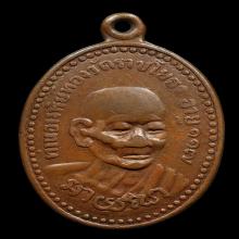 เหรียญหน้าลอย หลวงพ่อทอง วัดราชโยธา