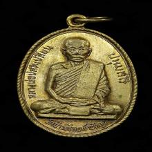 เหรียญหลวงพ่อปลัดเปลี่ยน วัดป่าลิไลย์ รุ่นแรก ปี2517 พัทลุง