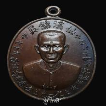 เหรียญรูปไข่ แปะโรงสี อาจารย์โง้วกิมโคย
