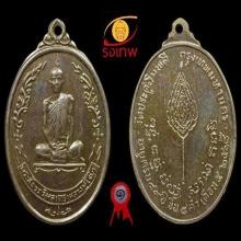 เหรียญรูปไข่ หลังพัดยศ เนื้อเงิน ปี 2518 หลวงปู่โต๊ะ