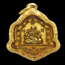 เหรียญหลวงพ่อเต๋ รุ่น4 พุทธกวัก ทองคำ