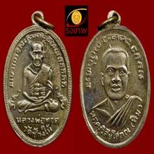 เหรียญหลวงพ่อทวด รุ่น 4 เนื้ออัลปาก้า