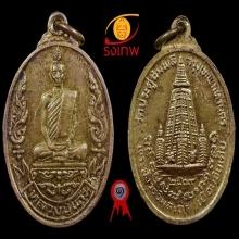 เหรียญเยือนอินเดีย เนื้อเงิน ปี 2519 หลวงปู่โต๊ะ