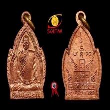 เหรียญใบสาเก เนื้อทองแดง หลวงพ่อพรหม วัดช่องแค ปี 2512