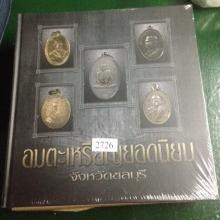 หนังสือเหรียญยอดนิยมเมืองชลบุรี