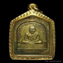 เหรียญหลวงพ่อทวด พิมพ์ห้าเหลี่ยม วัดช้างไห้ พ.ศ.๒๕๐๘