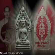 องค์นำฤกษ์ 古巴文春瓦帕塔东仍佛寺 Kruba BoonChum Khun Phan