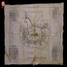 ผ้ายันต์ม้าเสพนาง พี่เทียมจันทร์  ครูบาต๋า