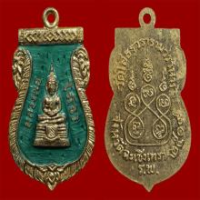เหรียญเสมา เนื้อเงินกะไหล่ทองลงยาสีเขียว ปี 09 ลพ.โสธร