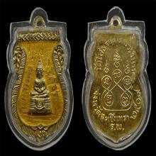 เหรียญเสมา เนื้อเงินกะไหล่ทองลงยาสีเหลือง ปี 09 ลพ.โสธร