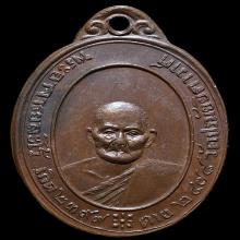 เหรียญพระอาจารย์ละโว้ วัดปรมัยยิกาวาส