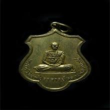 เหรียญหลวงพ่อทบวัดพระพุทธบาทชนแดน