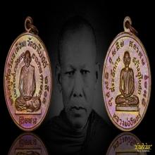 เหรียญหลวงพ่อท้วม หลังหลวงปู่อินทร์ วัดเขาโบสถ์ ปี 13 ทองแดง