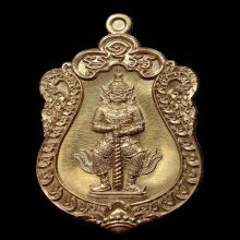 เหรียญท้าวเวสสุวรรณ (ธงชัยธนบดี)多闻天王 Vessavaṇa