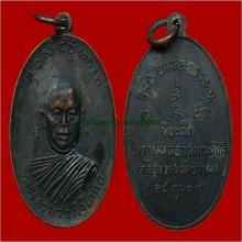 เหรียญหลวงพ่อตัด วัดชายนา เพชรบุรี