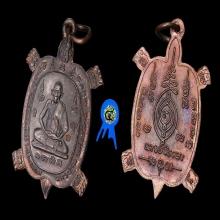 เหรียญหลวงปู่หลิว รุ่นรวยไม่หยุด(รวยไม่เลิก) ปี 2535