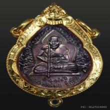เหรียญหลวงปู่หมุน ออกวัดหงษ์