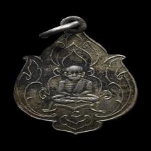 เหรียญรุ่นแรกหลวงพ่อฮ้อ วัดอัมพวัน ปี2460