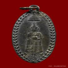 เหรียญหลวงพ่อโตหลวงปู่ภู วัดอินทร ปี2473