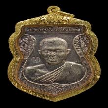 เหรียญปั๊มหลวงพ่ออวยพรวัดดอนยายหอมรุ่นแรก เนื้อเงิน