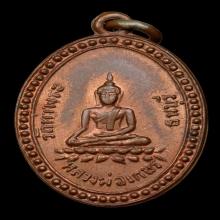เหรียญหลวงพ่อเกสรวัดท่าพระรุ่นแรกปี2489