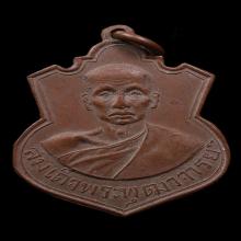 เหรียญรุ่นแรกสมเด็จพุทธจารย์เข้ม วัดโพธิ์ ปี2472