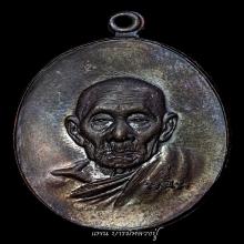 หลวงปู่สี - เหรียญ หน้าแก่ ( เนื้อทองแดง ) สภาพสวย