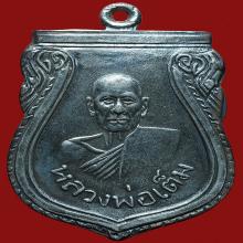 เหรียญหลวงปู่เต็ม วัดนิมมานรดี เนื้อเงิน
