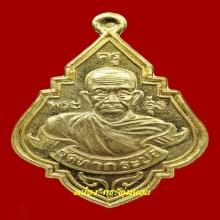 หลวงพ่อรุ่ง วัดท่ากระบือ เนื้อทองคำ พ.ศ.2535