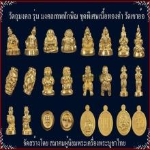 ชุดกรรมการ เนื้อทองคำ เบอร์ 44