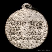 เหรียญรุ่นแรกหลวงพ่อโชติ วัดตะโน ปี2497