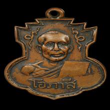 เหรียญหลวงพ่อโอภาสี ปี2496 (นิยม)