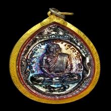 เหรียญหลวงพ่อสุด วัดกาหลง รุ่นเสือหมอบ ปี2519