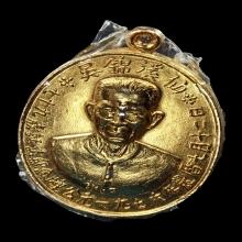 เหรียญอาแปะโรงสี (เดิมสุดๆ)