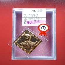 เหรียญกรมหลวงชุมพร กะไหล่ทองกรรมการ หลวงปู่ทิม
